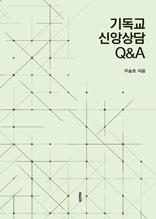 기독교 신앙상담 Q&A