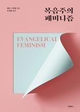 복음주의 페미니즘