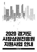 2020 경기도 시장상권진흥원 지원사업 안내