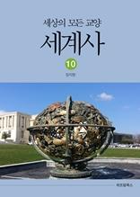 세상의 모든 교양 세계사 10