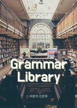 Grammar Library