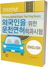 외국인을 위한 운전면허 학과시험(영어)(2020년)