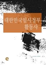 대한민국임시정부 활동사