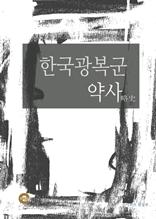한국광복군 약사
