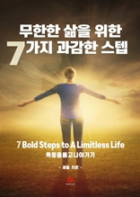 무한한 삶을 위한 7가지 과감한 스텝