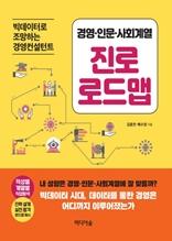경영·인문·사회계열 진로 로드맵