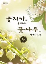 궁지기가 들려주는 꽃*나무의 별난 이야기 - 4 -