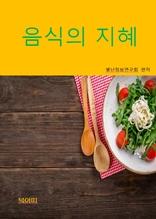 음식의 지혜-누구나 쉽게 찾아 활용한다