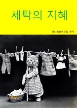 세탁의 지혜-누구나 쉽게 찾아 활용한다