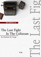 The Last Fight In The Coliseum (영어로 세계문학읽기 90)