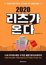 2020 리츠가 온다 부동산으로 꾸준히 고수익을 내는 새로운 방법