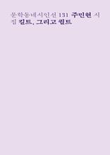 킬트, 그리고 퀼트 (문학동네시인선 131)