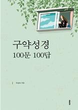 구약성경 100문 100답