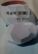목숨의 원(願) 2