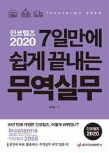 인코텀즈 2020 7일만에 쉽게 끝내는 무역실무 (최신 개정판)
