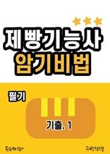 제빵기능사 필기 암기비법 (기출 1)