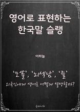 영어로 표현하는 한국말 슬랭