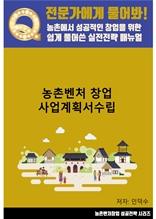 농촌벤처 창업 사업계획서수립