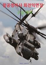 항공정비사 회전익 면장 구술 대비