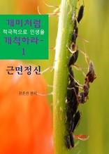개미처럼 적극적으로 인생을 개척하라1-근면정신