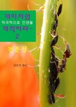 개미처럼 적극적으로 인생을 개척하라2-전문성