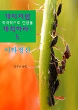 개미처럼 적극적으로 인생을 개척하라5-이타정신
