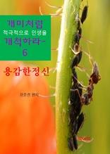 개미처럼 적극적으로 인생을 개척하라6-용감한정신