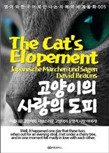고양이의 사랑의 도피 / The Cat's Elopement
