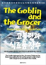 고블린과 식료품 장수 / The Goblin and the Grocer