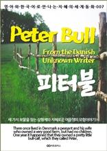 피터불 / Peter Bull
