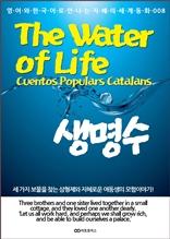 생명수 / The Water of Life