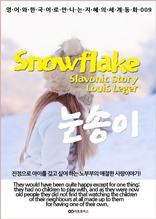 눈송이 / Snowflake