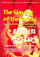 타누키의 살인 사건 / The Slaying of the Tanuki