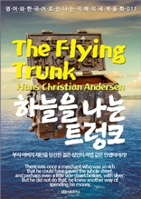 하늘을 나는 트렁크 / The Flying Trunk