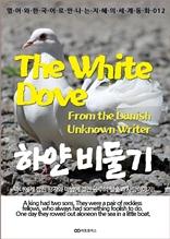 하얀 비둘기 / The White Dove