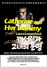 Catherine and Her Destiny / 캐서린과 그녀의 운명