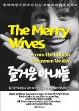 The Merry Wives 즐거운 아내들
