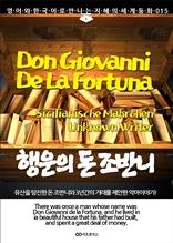 Don Giovanni De La Fortuna / 행운의 돈 조반니