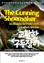 The Cunning Shoemaker / 교활한 구두장이