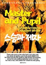 Master and Pupil / 스승과 제자