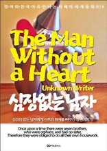 The Man Without a Heart / 심장 없는 남자