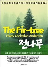 The Fir-tree / 전나무