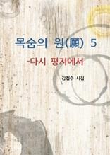 목숨의 원(願) 5
