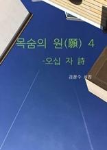 목숨의 원(願) 4