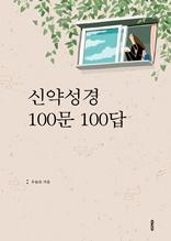 신약성경 100문 100답