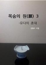 목숨의 원(願) 3
