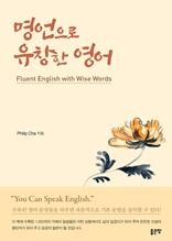 명언으로 유창한 영어(Fluent English with Wise Words)