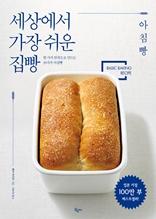세상에서 가장 쉬운 집빵