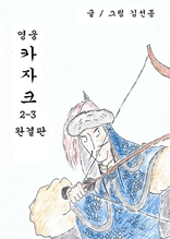 영웅카자크 2기3권(완결편)