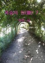 목숨의 원(願) 7